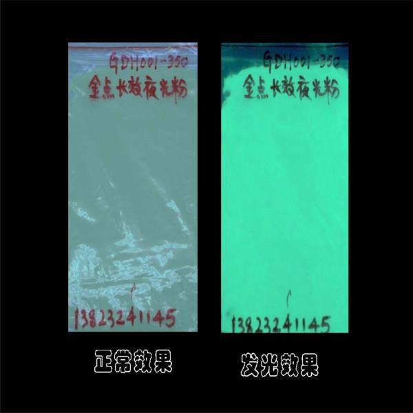 发光粉图片/发光粉样板图 (4)