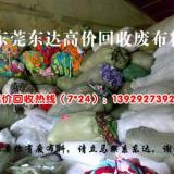 东莞虎门北面高价回收废布料,废布料回收找东莞东达,现金结帐。