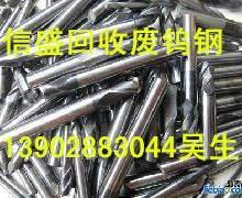 供应珠海废钨钢锯回收,珠海废钨钢铣刀回收,联系电话,