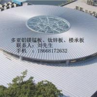 南京宜兴镇江铝镁锰屋面板价格.18668172632