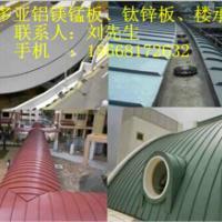 供应安徽合肥铝镁锰板.18668172632