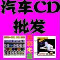 仁和区车载CD生产商图片
