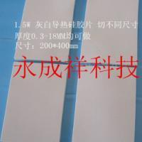 永成祥导热硅胶片CX1515