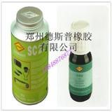 供应迪普特冷硫化皮带胶sc2002