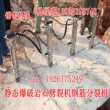 贵州铜仁开山器石料岩石分解岩石分裂机.生产厂家批发