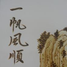 供应南阳三宝之烙画,烙画几价值,烙画制作方法,烙画批发