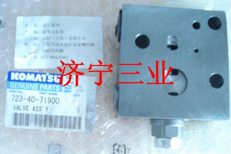 小松挖掘机pc300-7自压减压阀723-40-71900,纯正小松图片
