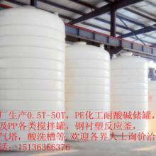 供应硫酸储罐,塑料硫酸罐,盐酸罐厂家,批发