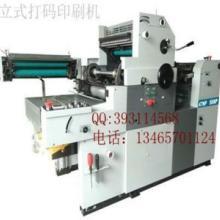 供应大四开打码印刷机/胶印机/印刷机械/双色胶印机