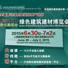 供应2015年上海木塑装饰与景观材料展会