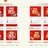 天津塘沽台历挂历印订制印刷公司滨海新区台历供应厂家