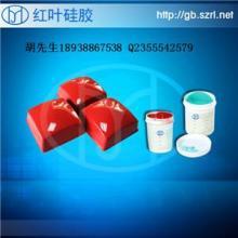供应电子产品塑胶玩具移印硅胶