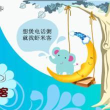供应虾米客网络电话卡