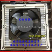 供应通风过滤器804,仿威图机柜配件通风过滤器804厂家