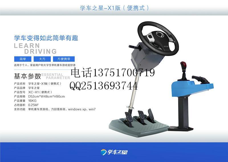 供应珠海汽车驾驶模拟器_珠海汽车驾驶模拟器价格_珠海汽车驾驶模拟器厂家