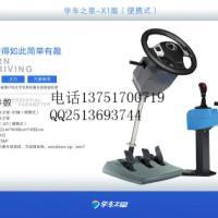 供应揭阳汽车驾驶模拟器_揭阳汽车驾驶模拟器价格_揭阳汽车驾驶模拟器厂家