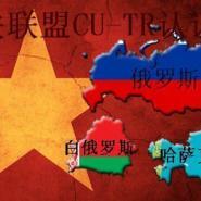 俄罗斯EAC认证CU-TR认证图片