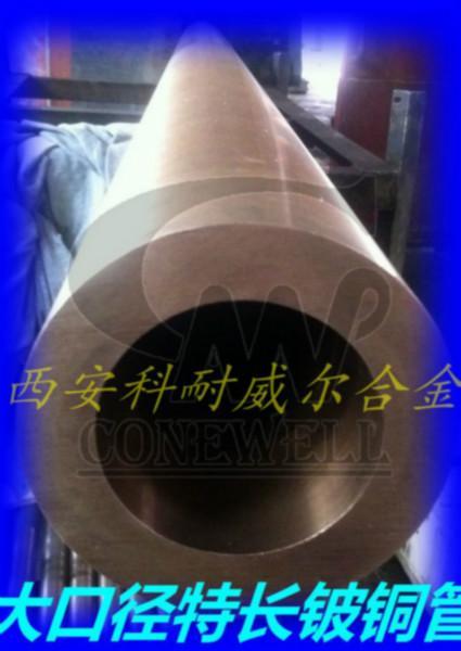 供应深孔加工铍铜管钛合金管不锈钢管