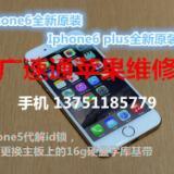 供应iphone5维修主板iphone6plus换屏幕总成维修