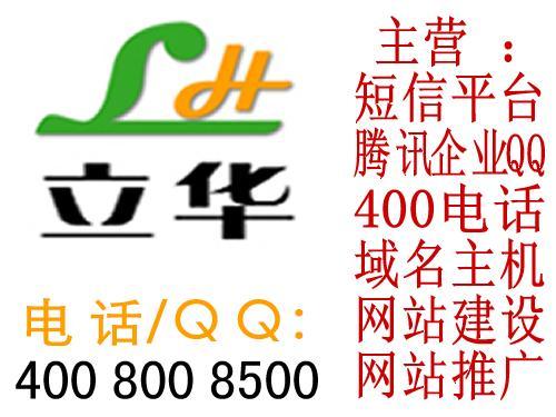 立华信息技术公司_一流的400电话公400电话蟨
