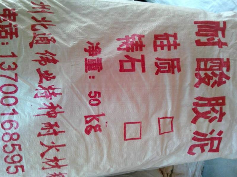 供应麻石除尘器专用耐酸胶泥13700168595