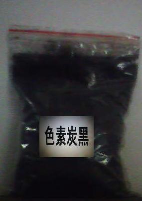 供应低色素炭黑