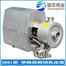 供应SRH1型高剪切均质乳化泵
