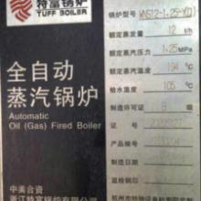 供应杭州全自动二手工业锅炉12吨低价出批发