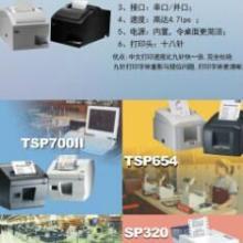 供应STARTSP043热敏打印机