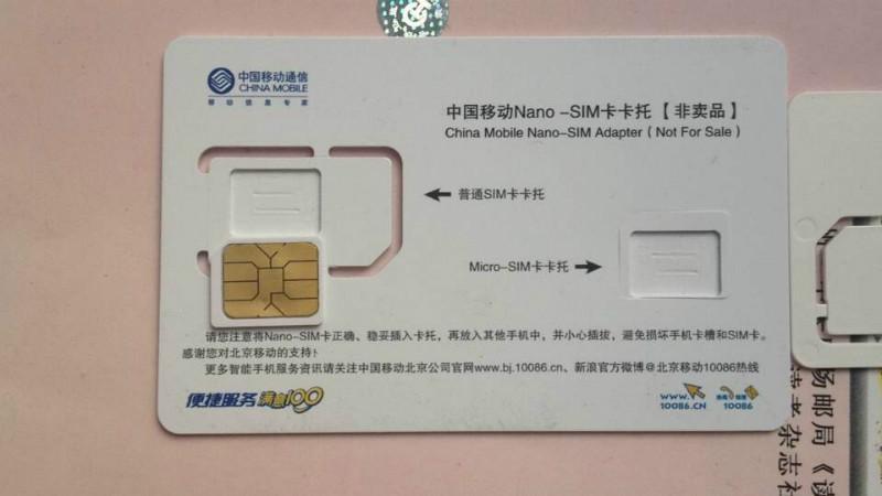 SIM流量卡银行POS机GPS定位器专用_SIM流