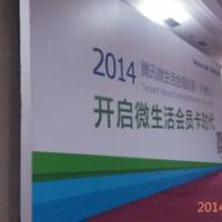 济南会议展板