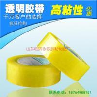 胶带、透明胶带、印字胶带、bopp胶带 封箱打包胶带 厂家批发