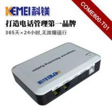 供应北京录音设备