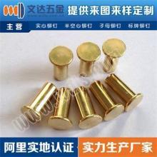 供应深圳文达五金厂平头半空心黄铜铆钉