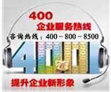立华信息技术公司_专业的400电话公400电话堽