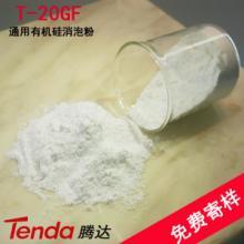 供应造纸纸浆消泡粉T-20GF通用有机硅消泡粉消泡稳定批发
