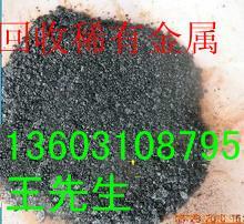 供应用于稀有金属的氧化钴-回收氧化钴电话-回收氧化钴价格