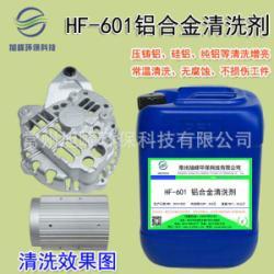 供应鋁合金抛光劑铝光亮剂铝清洗剂