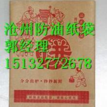 供应食品防油纸袋生产厂家,20年食品防油纸袋生产制作经验,价格1分2起批发