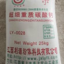 供应超细重质碳酸。超细重质碳酸钙 活性碳酸钙厂家批发