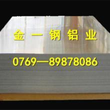 供应进口铝材 进口铝材规格 进口铝材资讯7075铝板