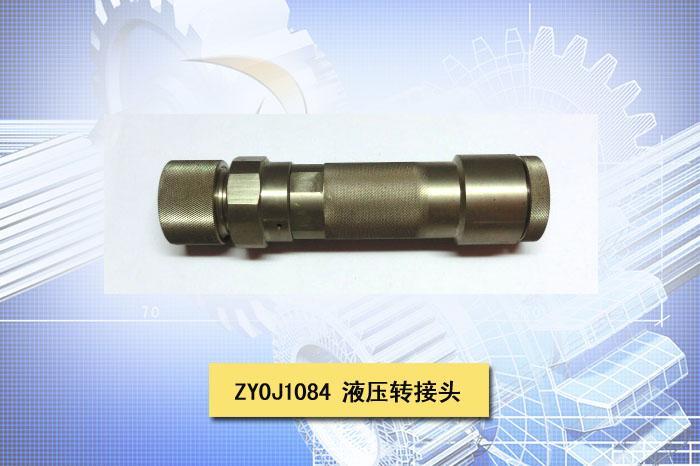 福州哪里有专业的液压转接头——福州液液压转接头圵