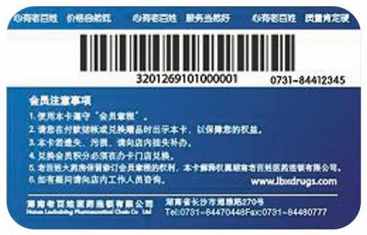 天津条码卡制作天津条码卡制作