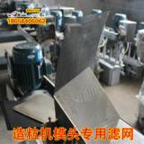 供应造粒机模头滤网