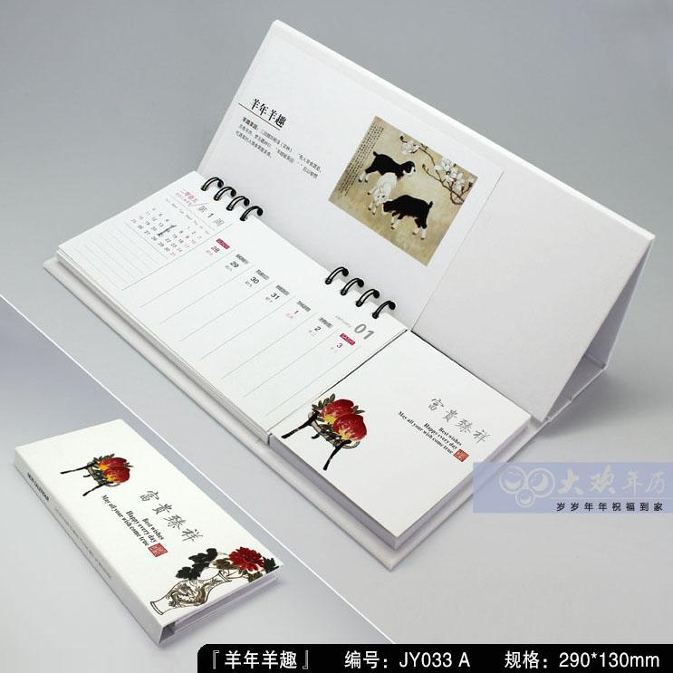 苏州台历印刷公司目录图片