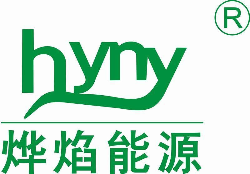 云南烨焰清洁能源科技有限公司