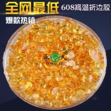 江苏厂家直销热熔胶粒价格实惠便宜珍珠棉纸箱纸盒快干热熔胶粒图片