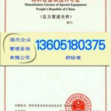 门式起重机安装维修生产厂家许可证代理;公用压力管道生产许可证