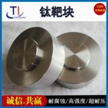 供应钛靶块钛铝靶块高纯度镀膜