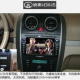 供应长城哈佛H5车载DVD导航多少钱安装